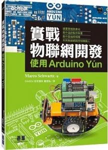 實戰物聯網開發:使用Arduino Yún