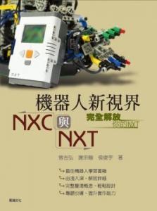 機器人新視界NXC與NXT