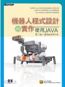 機器人程式設計與實作:使用Java(第二版 適用leJOS 0.9)