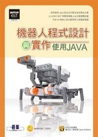 機器人程式設計與實作:使用Java
