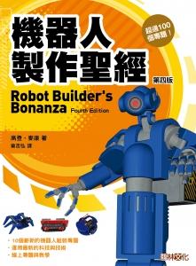機器人製作聖經-封面