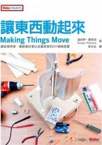 讓東西動起來:給發明家、業餘愛好者以及藝術家的DIY機械裝置
