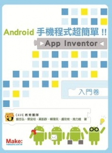 Android手機程式超簡單 App Inventor 入門