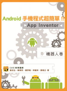 Android手機程式超簡單 App Inventor 機器人