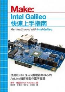 Intel Galileo快速上手指南
