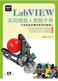 LabVIEW高階機器人教戰手冊