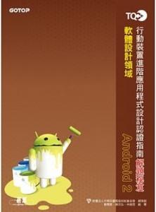 TQC+行動裝置進階應用程式設計認證指南解題秘笈:Android 2