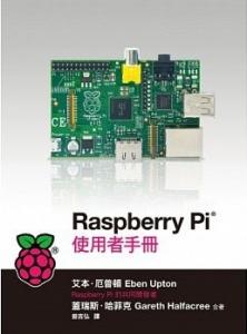 raspberry_pi使用者手冊
