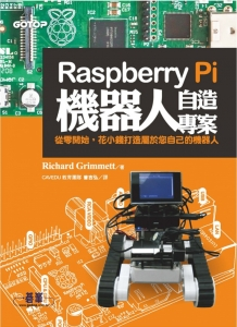 raspberry_pi 機器人自造專案